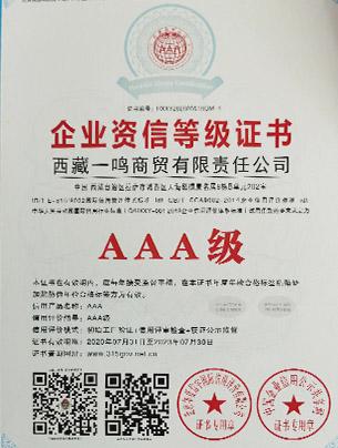 AAA級企業資信等級證書