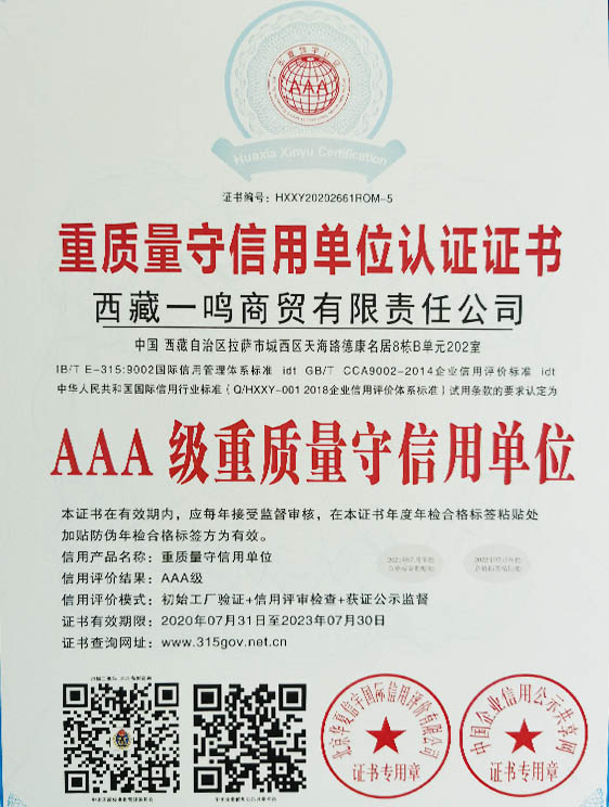 AAA級重質量守信用單位