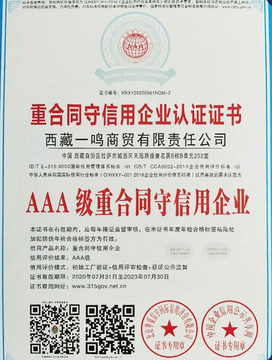 AAA級重合同守信用企業