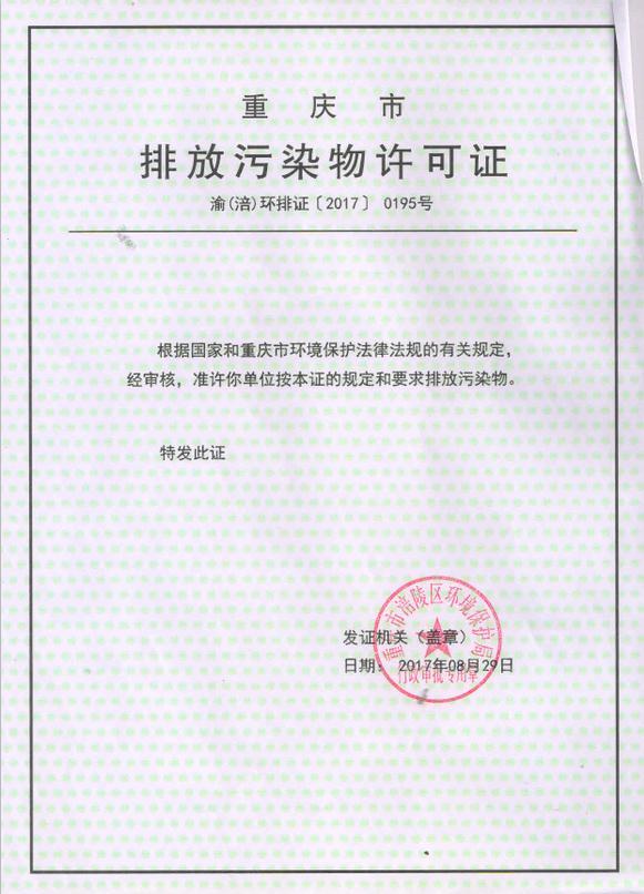 污物排放许可证
