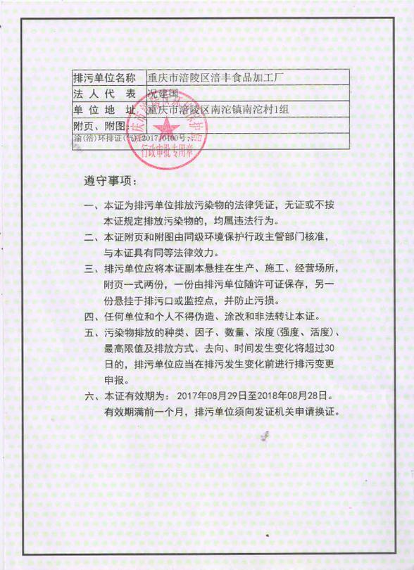 污物排放许可证附件-2