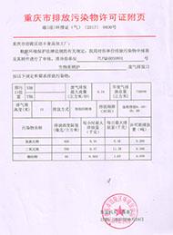污物排放许可证附件