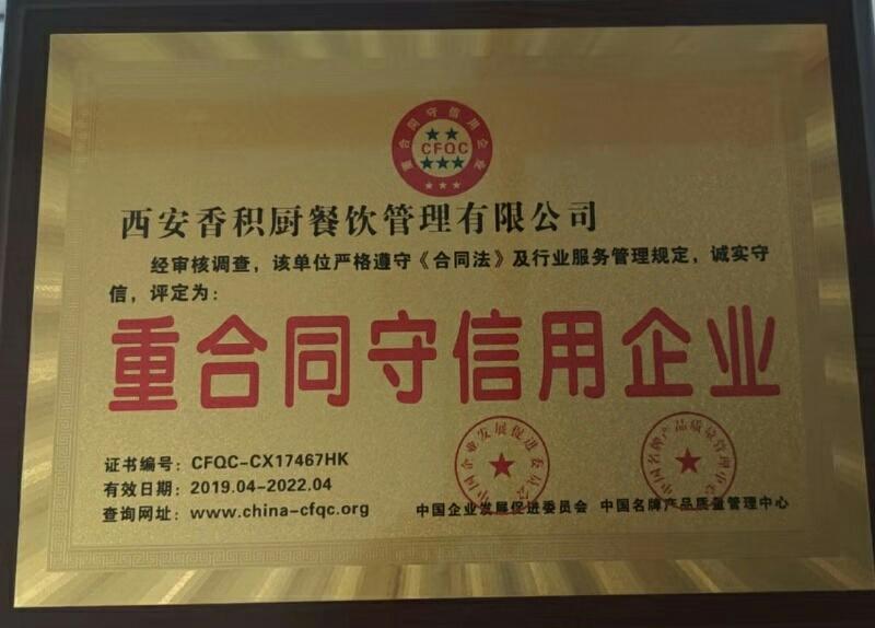 西安香积厨餐饮管理有限公司
