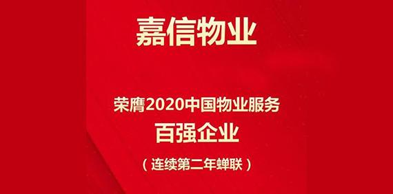 嘉信物業 | 2020中國物業服務百強企業