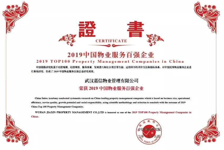 嘉信物業首次榮獲中國物業服務百強企業
