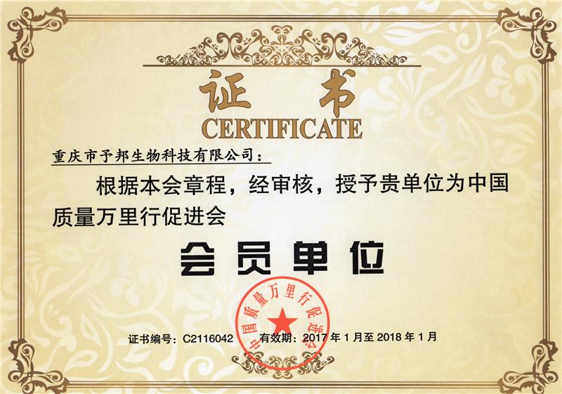 中國質量萬里行促進會證書-內容.jpg