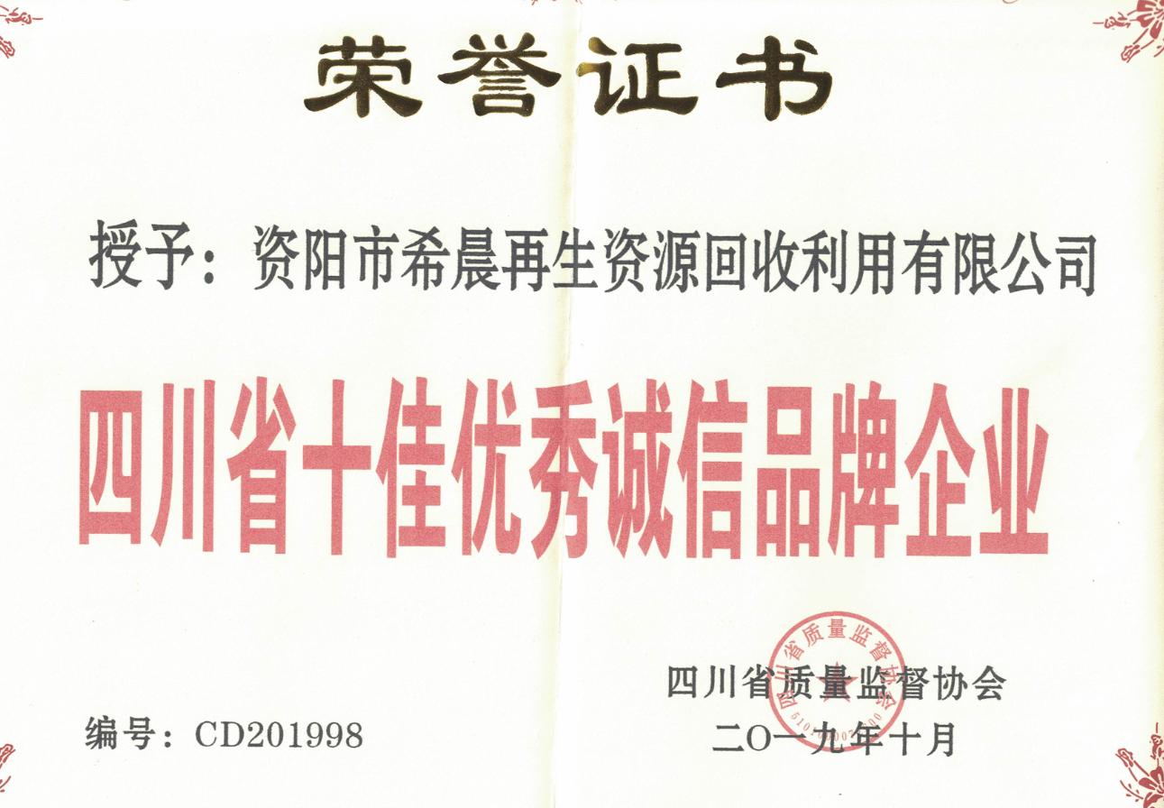 四川省十佳优秀诚信品牌企业