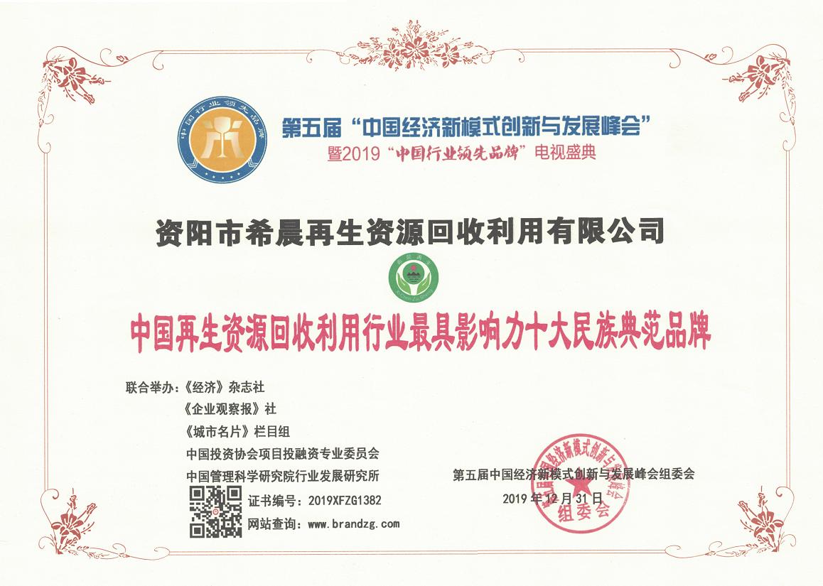 中国再生资源回收利用行业最具影响力十大民族典范品牌