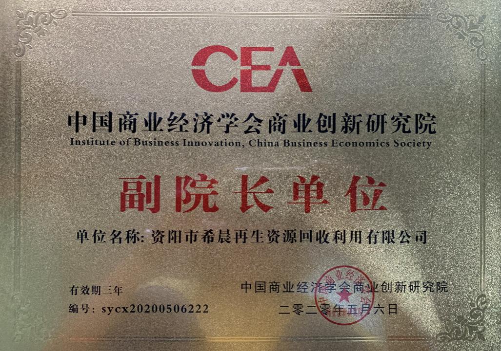 中国商业经济学会商业创新研究院副院长单位