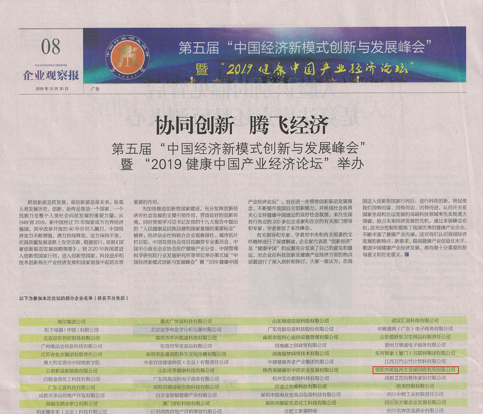 2019健康中国产业经济论坛