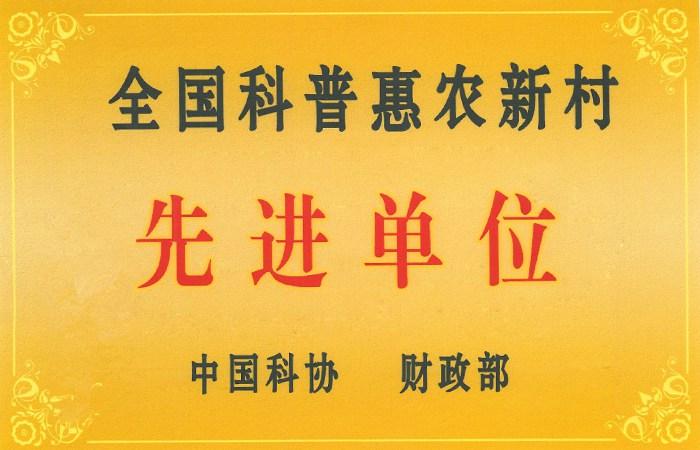 中国科协先进单位