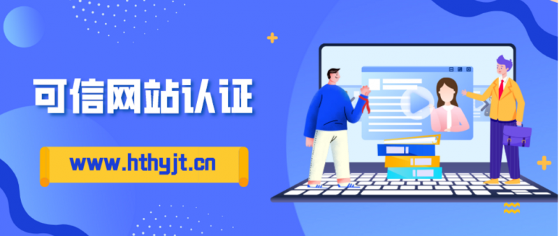 热烈祝贺华亭市宏源牧业有限责任公司认证可信网站成功!