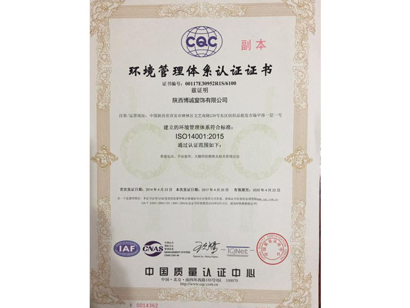 環境管理證書