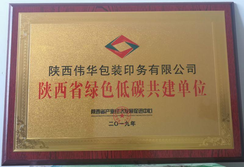陕西省绿色低碳共建单位6.jpg