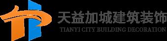 四川天益加城建筑裝飾工程有限公司