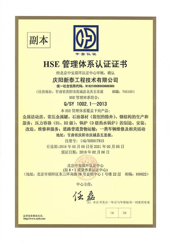 HSE體系證書