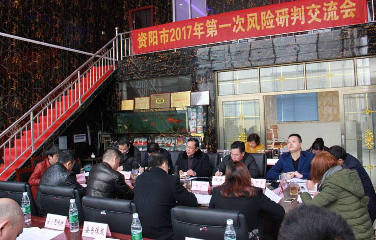 2017年资阳市第一次食品风险安全会议在四川bob亚洲官网食品公司召开