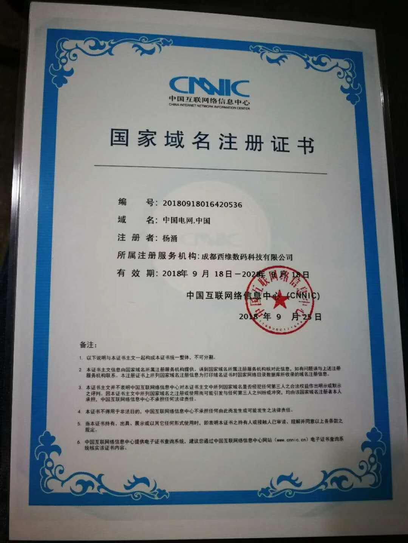 國家域名注冊證書