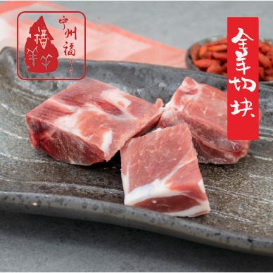 $99羊羔羊全羊切塊450g 原生態牧養 肉質細嫩好滋味 煎炸燉煮羊肉食材.jpg