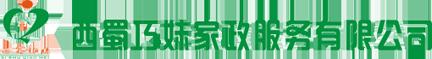 崇州月嫂培訓中心|崇州市西蜀巧妹家政服務有限公司