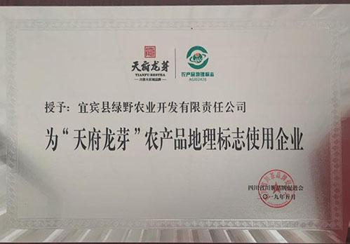 """""""天府龙芽""""农产品地理标志使用企业"""