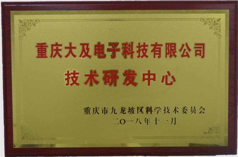 技术研发中心.jpg