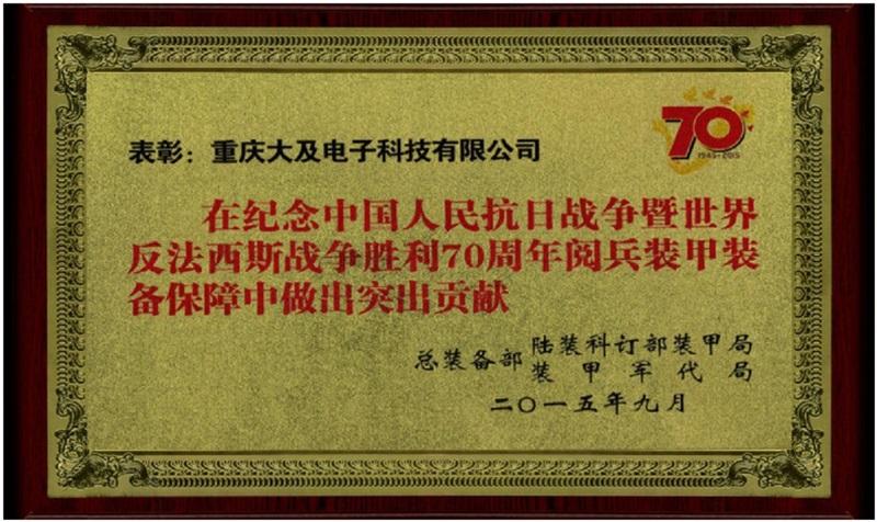 抗战70周年牌匾.jpg