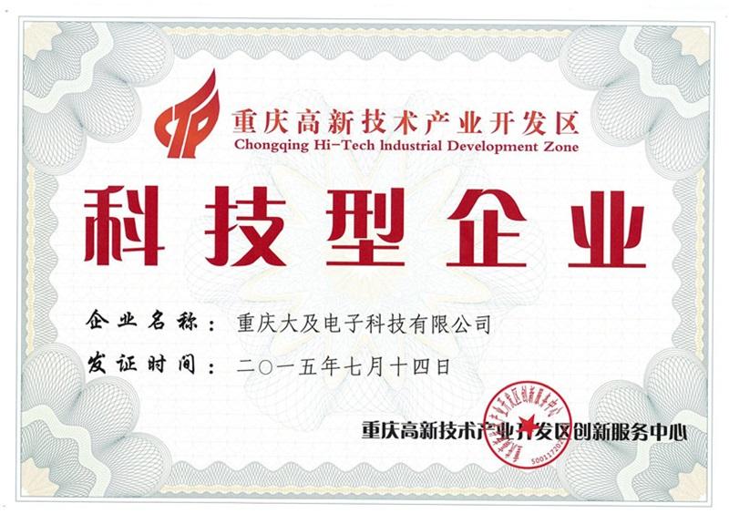 科技型企业证书.jpg