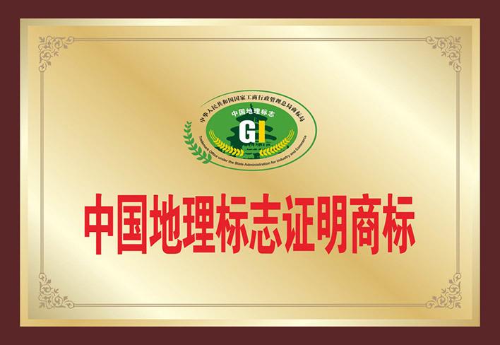 中國地理標志證明商標.jpg