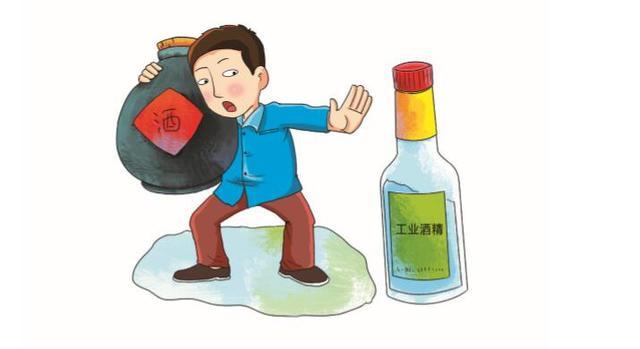 工业酒精勾兑酒可以喝吗