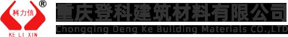 重慶登科建筑材料有限公司