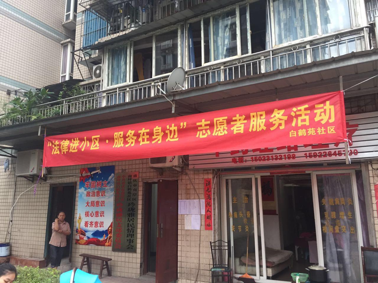 彭老师在南坪镇白鹤苑社区法律咨询活动