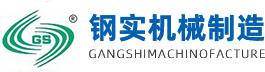 重慶市鋼實機械制造有限公司
