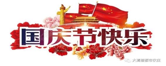 紅旗飄揚大清塘,張燈結彩迎國慶!