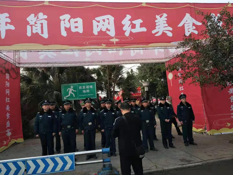 简阳市商投局川空文化广场春节展销会安保执勤情况简报