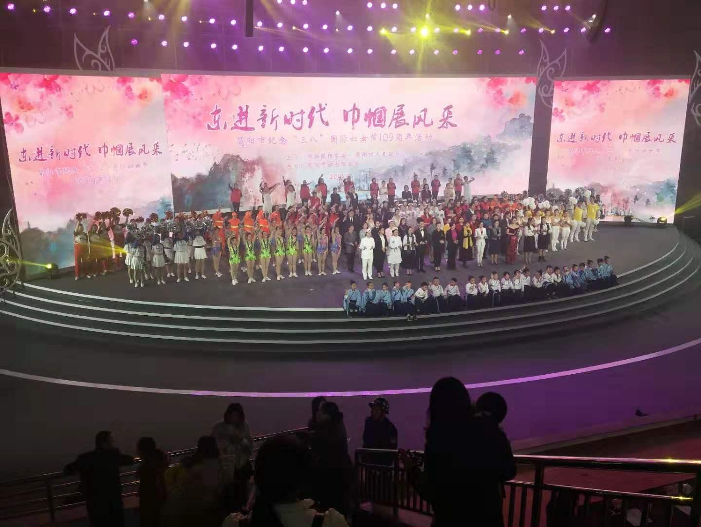 """2019妇联庆""""三八""""1.jpg"""