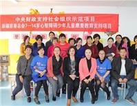 云南大龄心智障碍少年儿童康复教育支持项目在昆明启动