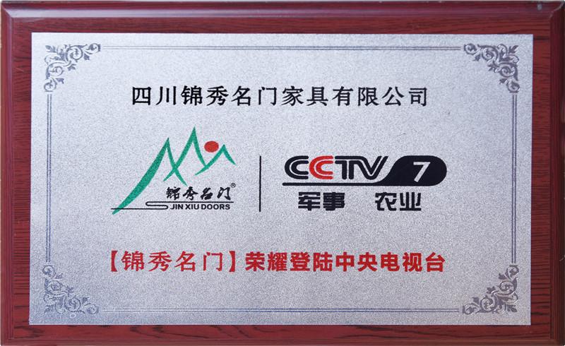 【锦绣名门】荣耀登陆中央电视台