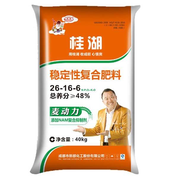 桂湖復合肥料2.jpg