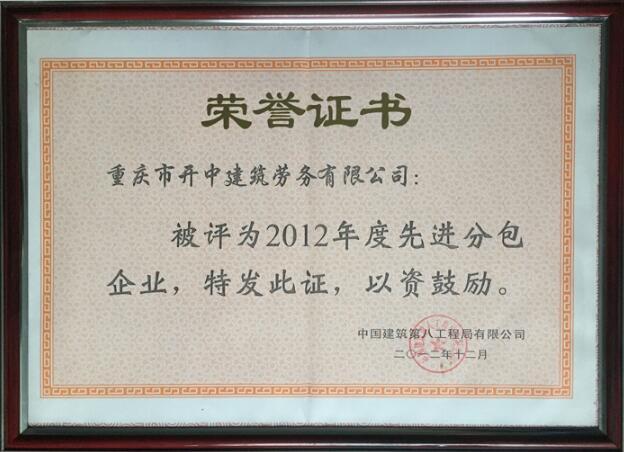 2012年度先进分包