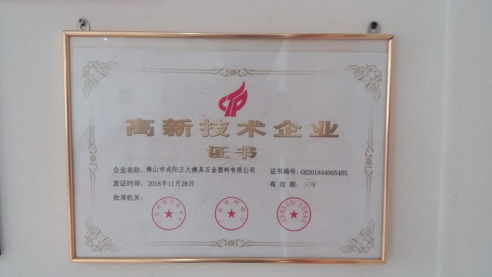 千赢娱乐国际手机客户端正大高新技术企业证书1.jpg