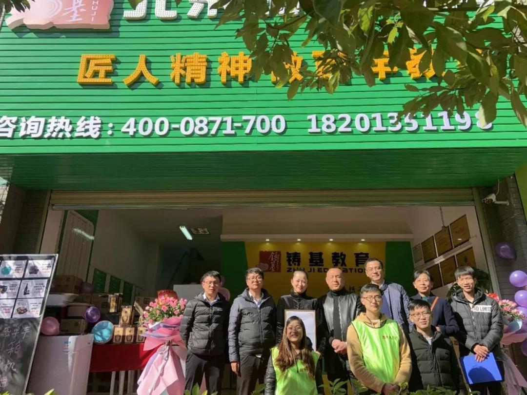 铸基新闻| 北京铸基教育禄劝校区盛大开业