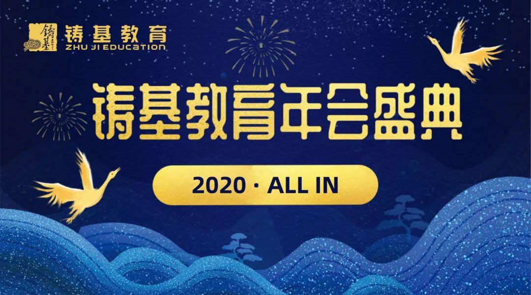 铸基昆明区丨2020《ALL IN》年会盛典圆满落幕