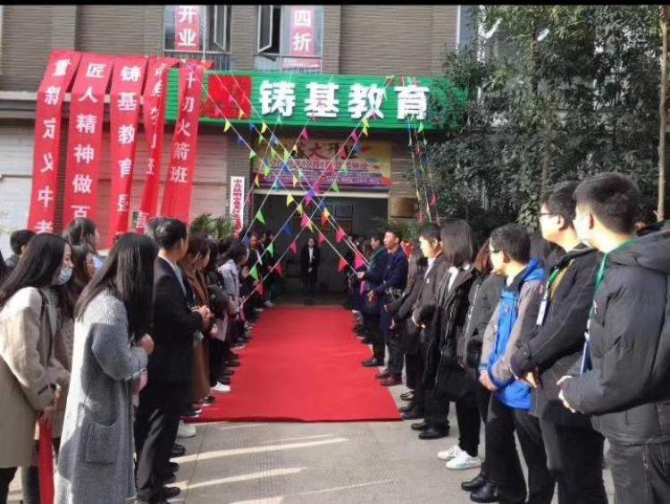 铸基新闻| 北京铸基教育大理南涧校区盛大开业