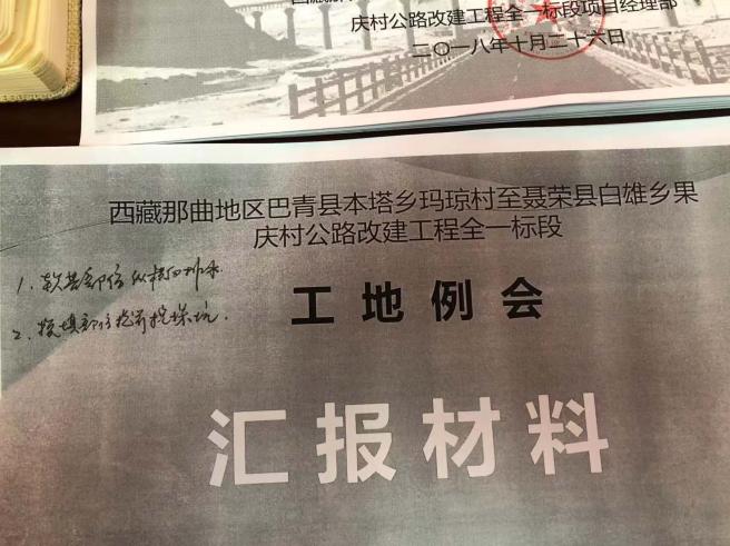 西藏那曲地區巴青縣本塔鄉馬瓊村至聶榮縣白雄鄉果慶村公路改建工程全一標段