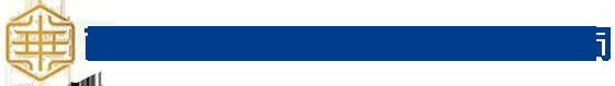 西藏華禎安裝裝飾工程有限公司|防水工程|裝飾裝修