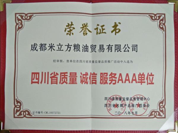 榮譽證書-服務AAA單位-1.jpg