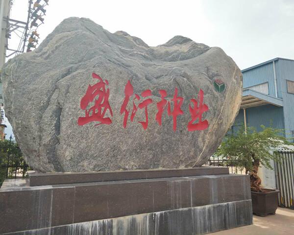 云南盛衍種業有限公司于2009年開始籌建, 于2011年4月14日正式成立,公司占地面積十五畝,其中倉庫4間,占