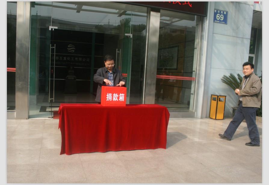 """玉龍公司組織全體員工為""""4.20""""蘆山地震捐款"""