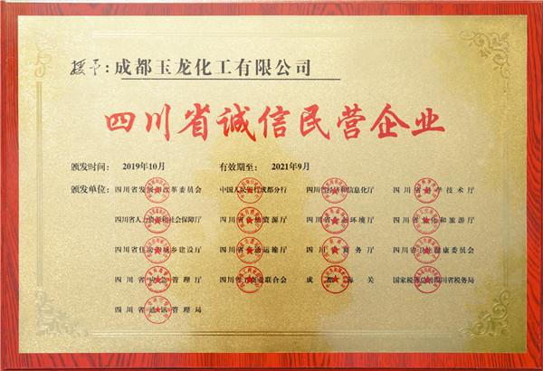 """喜讯:公司被评选为""""四川省诚信民营企业"""""""